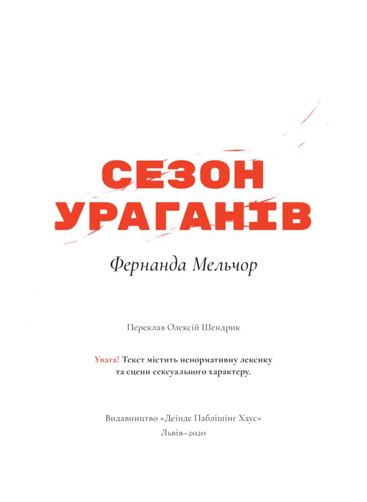 PDFsam_ 24 melcorFernanda_Melchor_Sezon_Uraganiv_Preview-05