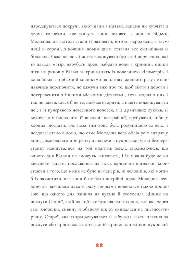 PDFsam_ 24 melcorFernanda_Melchor_Sezon_Uraganiv_Preview-26